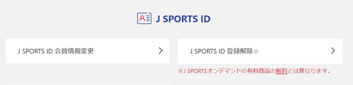 画像に alt 属性が指定されていません。ファイル名: J-SPORTS-ID-1200x291.png