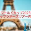 東武トップツアーズツアー内容