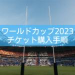 RWC2023-ticket